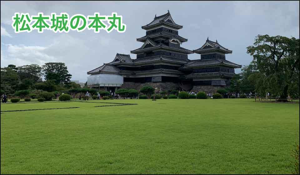 松本城の本丸