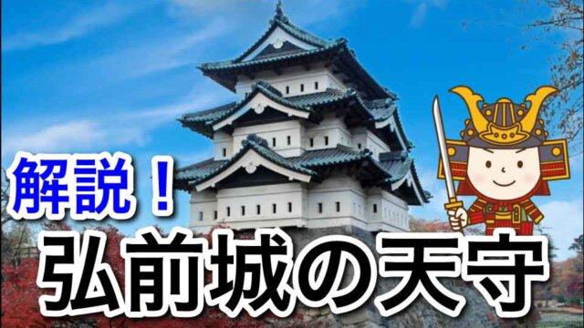 解説!弘前城の天守