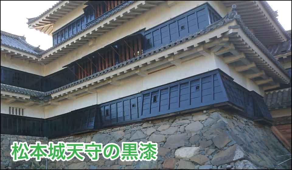 松本城天守の黒漆