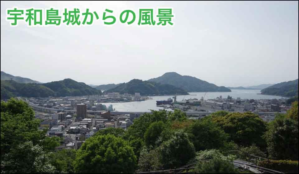 宇和島城からの風景