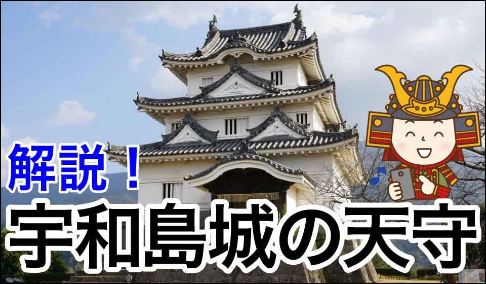 解説!宇和島城の天守