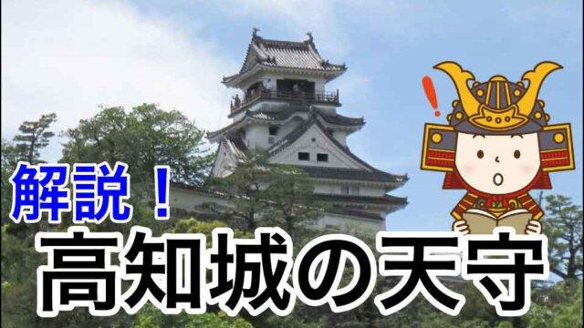 解説!高知城の天守