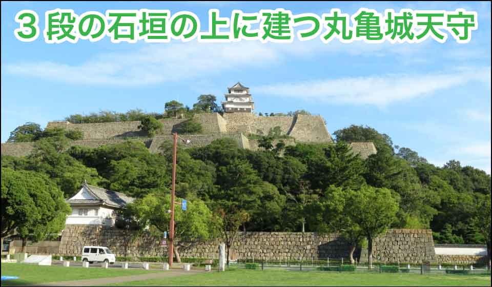 3段の石垣の上に建つ丸亀城天守