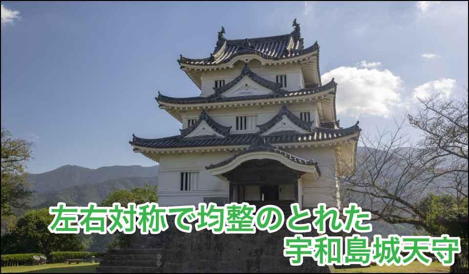 左右対称で均整のとれた宇和島城天守