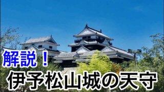 解説!伊予松山城の天守