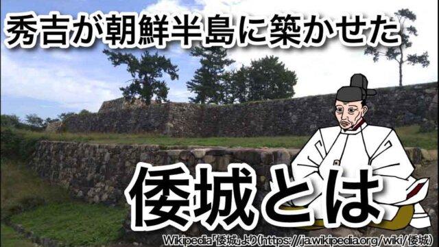 秀吉が朝鮮半島に築かせた倭城とは