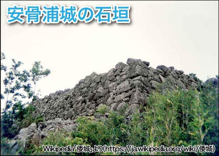 安骨浦城の石垣