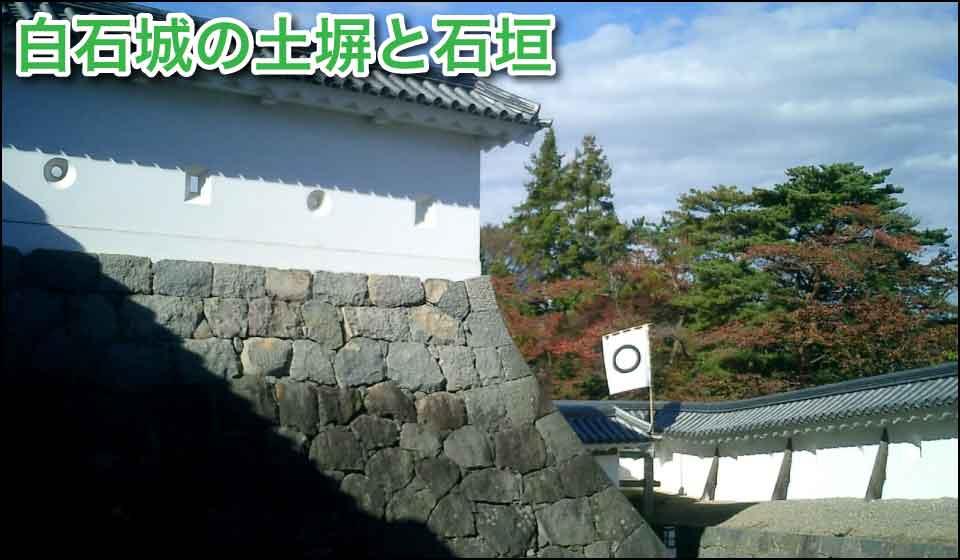 白石城の土塀と石垣