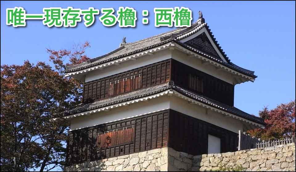 上田城で唯一現存する櫓:西櫓