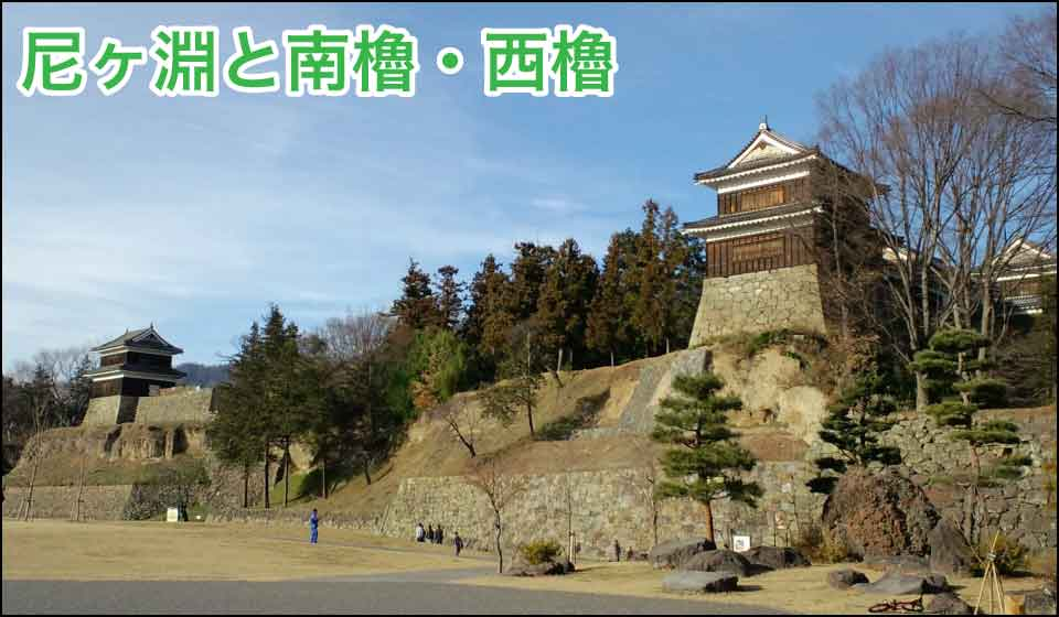 尼ヶ淵と南櫓・西櫓