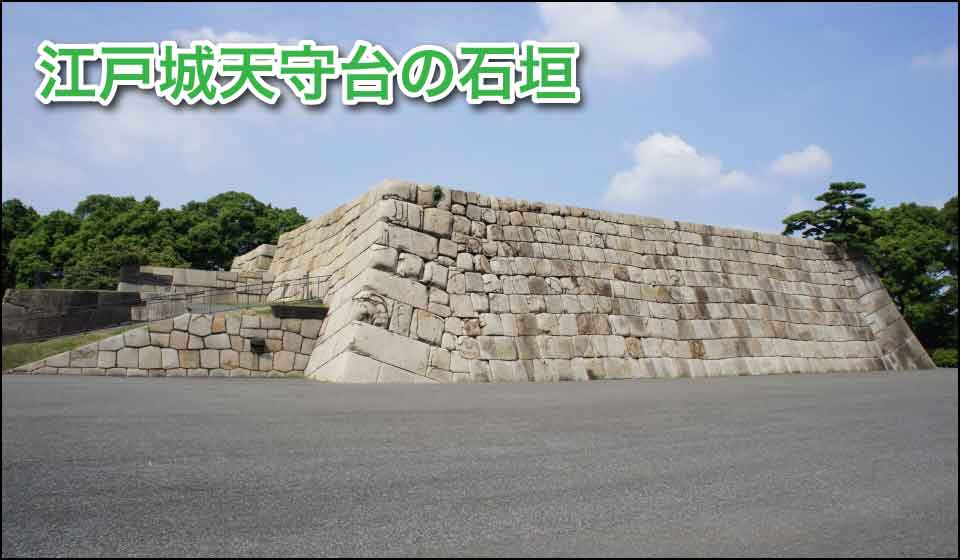 江戸城天守台の石垣
