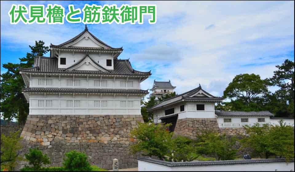 伏見櫓と筋鉄御門