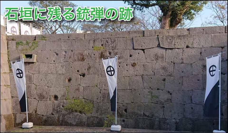 石垣に残る銃弾の跡