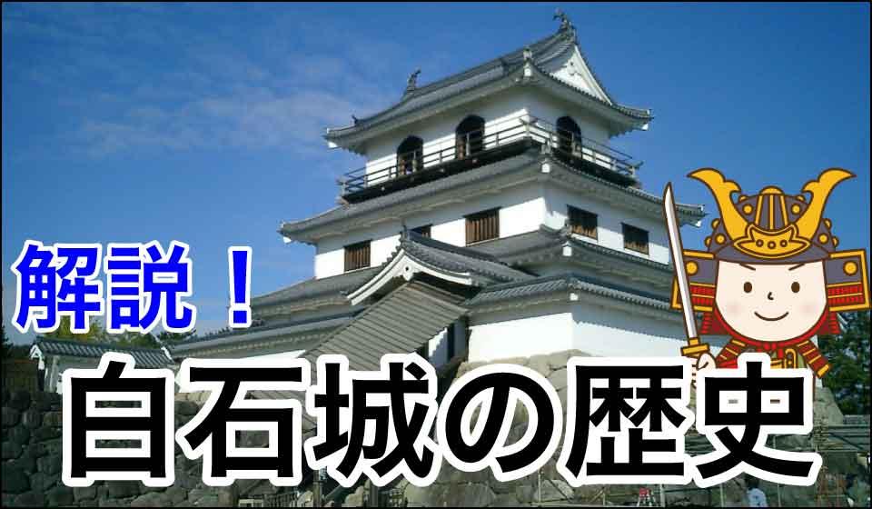 解説!白石城の歴史