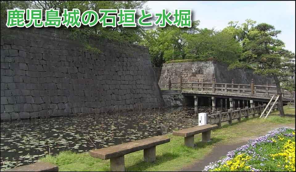 鹿児島城の石垣と水堀