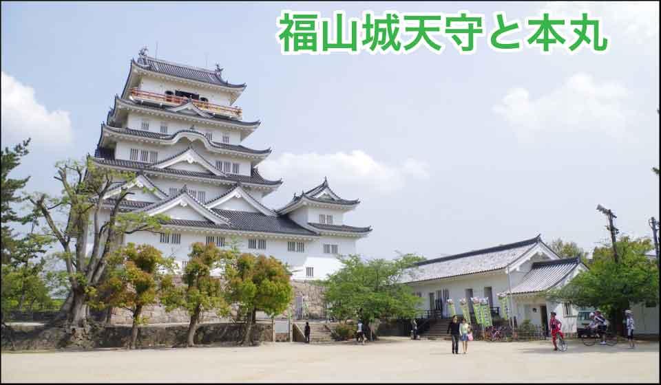 福山城天守と本丸