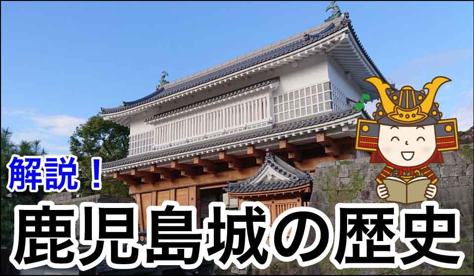 鹿児島城の歴史
