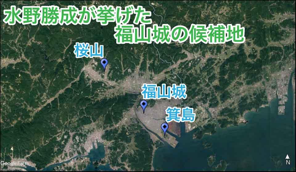 水野勝成が挙げた福山城の候補地