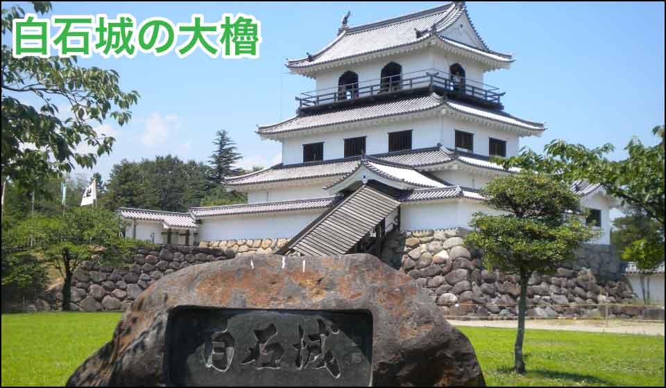 白石城の大櫓