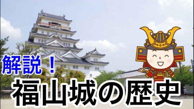 解説!福山城の歴史