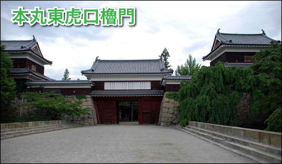 本丸東虎口櫓門