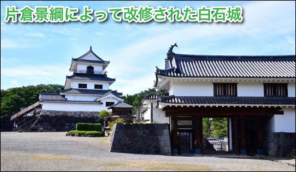 片倉景綱によって改修された白石城