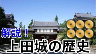 解説!上田城の歴史