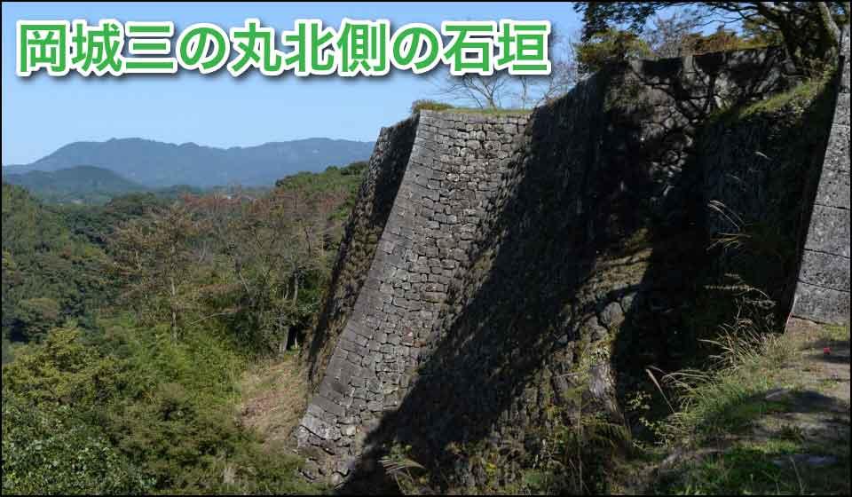 岡城三の丸北側の石垣