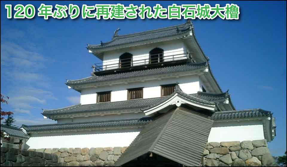 120年ぶりに再建された白石城大櫓