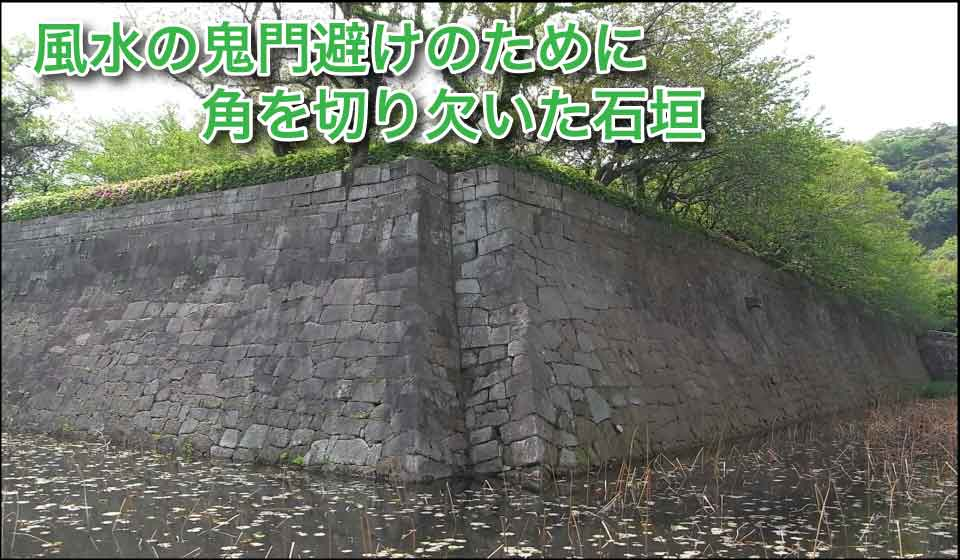 風水の鬼門避けのために角を切り欠いた石垣