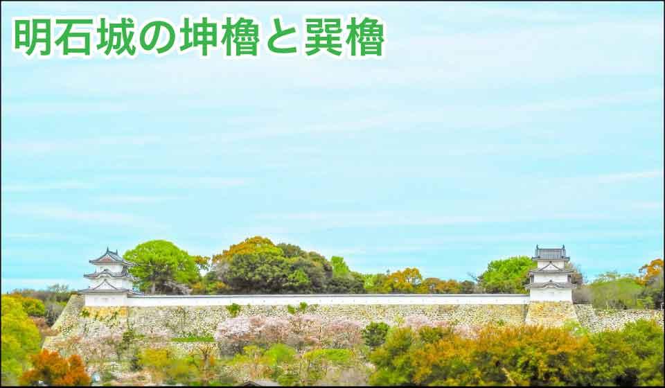 明石城の坤櫓と巽櫓