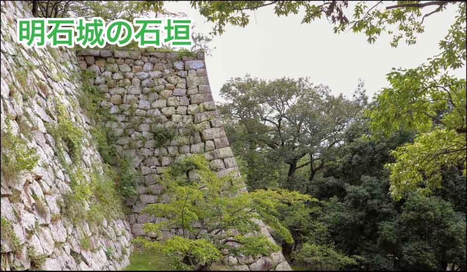 明石城の石垣