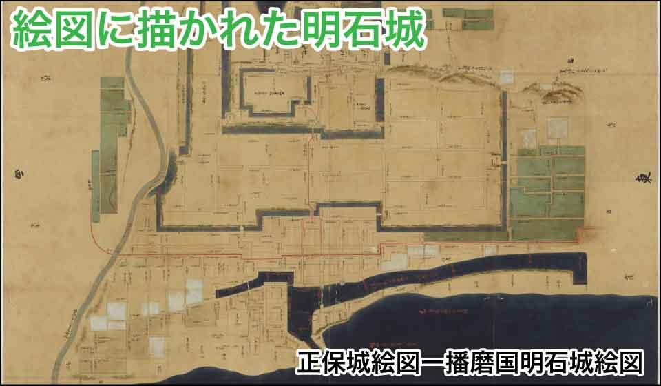 絵図に描かれた明石城と城下町