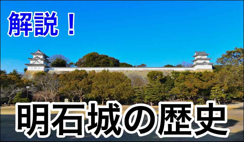 解説!明石城の歴史