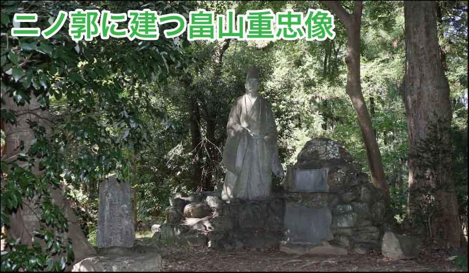 ニノ郭に建つ畠山重忠像