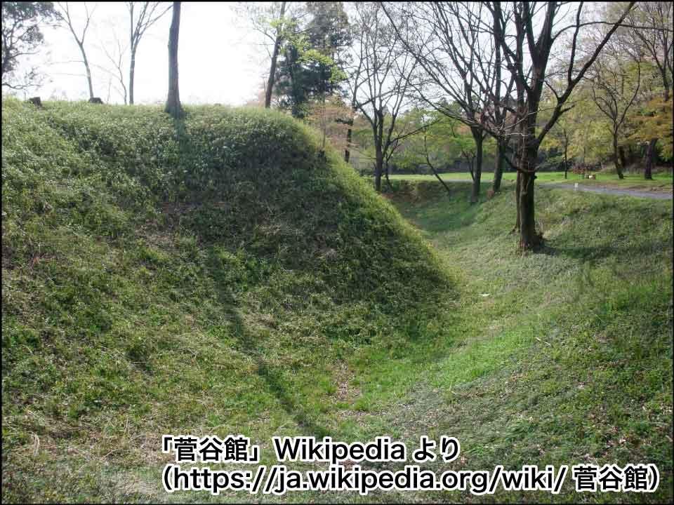 菅谷館ー本郭の土塁と空堀