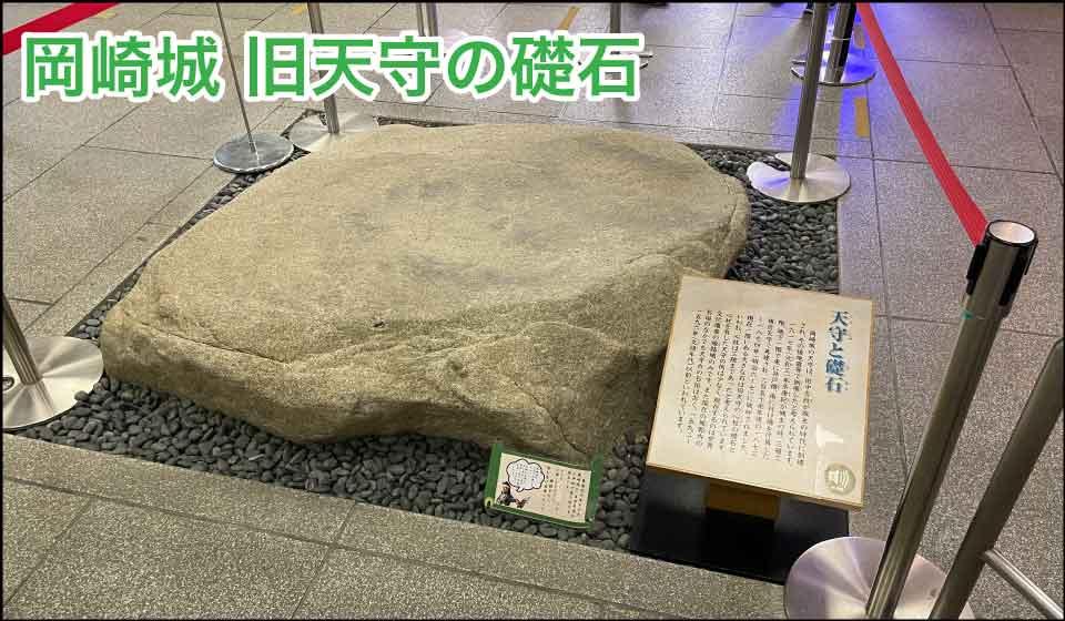 岡崎城 旧天守の礎石