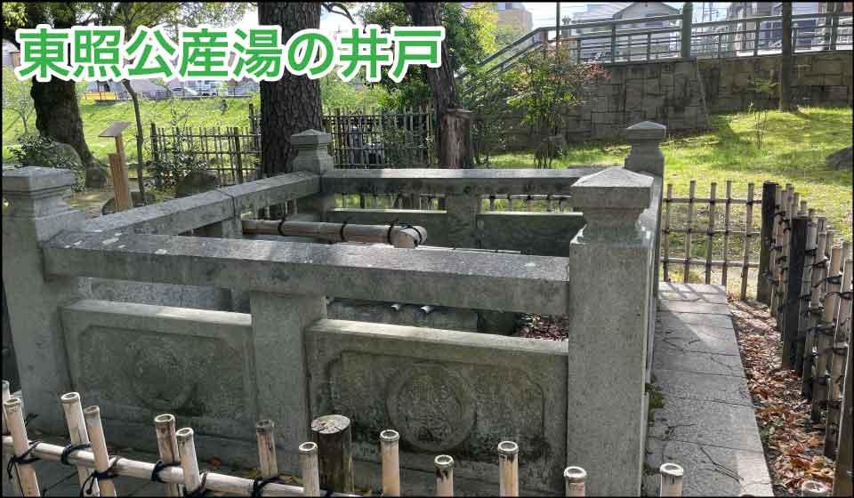 東照公産湯の井戸