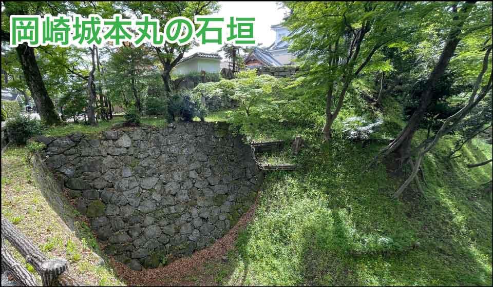 岡崎城本丸の石垣