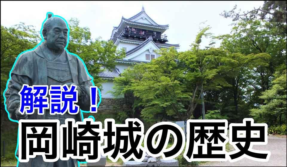 解説!岡崎城の歴史