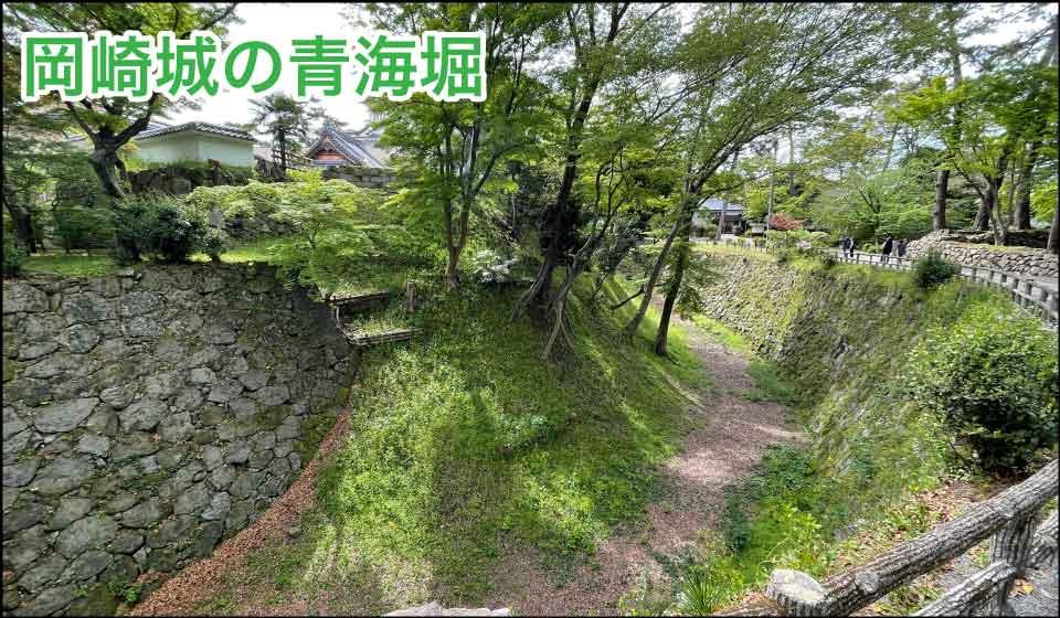 岡崎城の青海堀