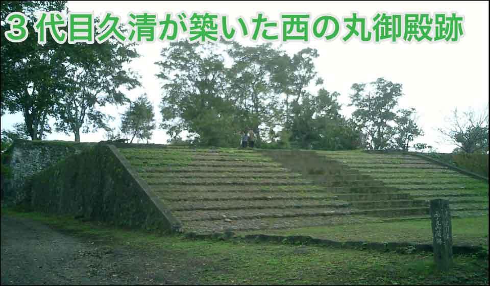3代目久清が築いた西の丸御殿跡