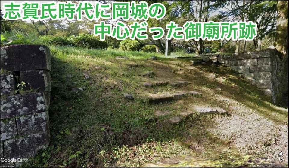 志賀氏時代に岡城の中心だった御廟所跡
