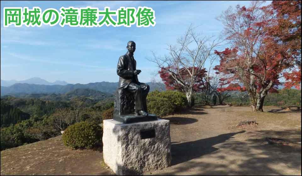 岡城の滝廉太郎像