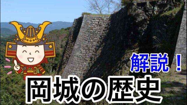 解説!岡城の歴史