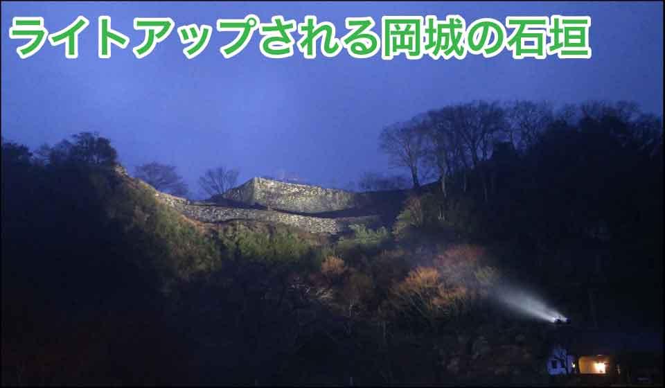 ライトアップされる岡城の石垣