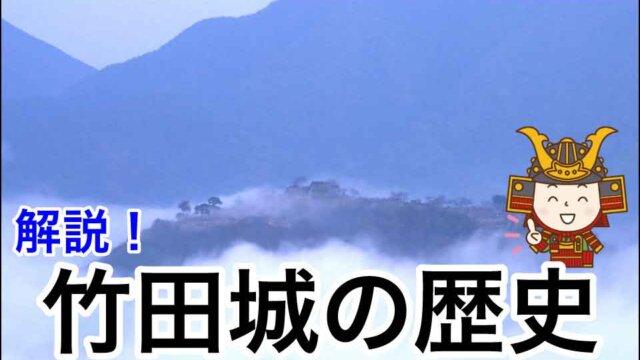 解説!竹田城の歴史